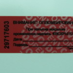 Пломба-наклейка 22х66 не оставляющая след ( тип-П)